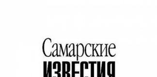"Самарик и ""Самарские известия"""