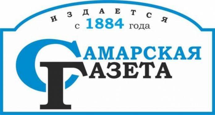 Самарская газета