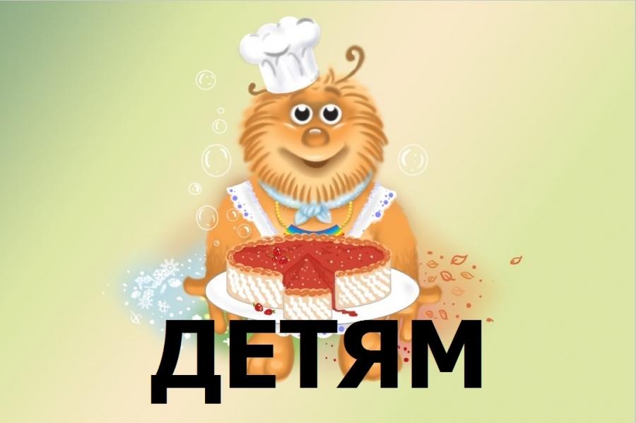 Кулинарно-кондитерский конкурс