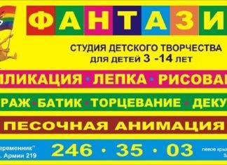 """Самарик и """"Фантазия"""""""