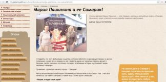 Самарик на gubernya63.ru