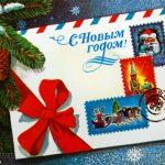 Самарик и новогодние письма