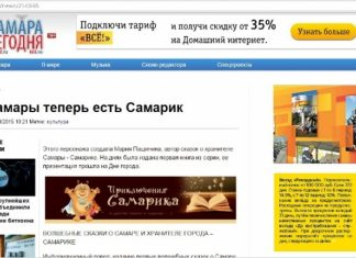 Самарик на samaratoday.ru!