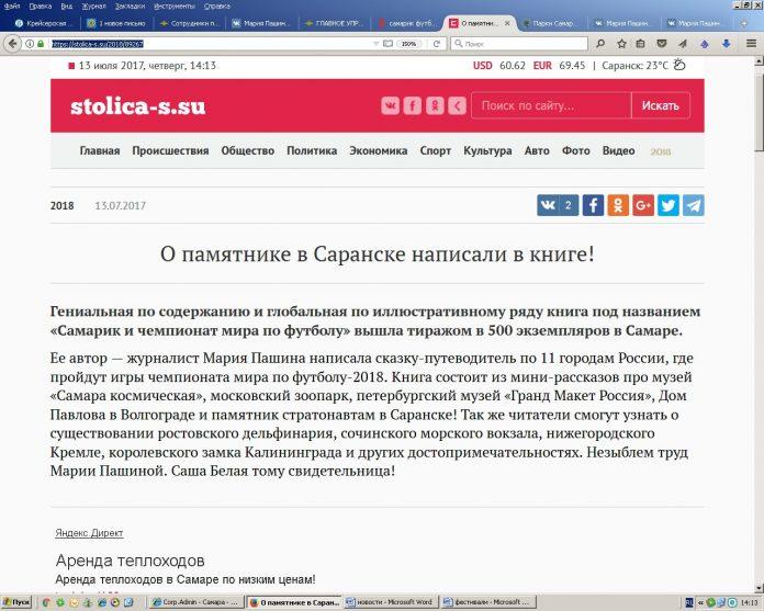 В Саранске книгу о ЧМ-2018 назвали гениальной
