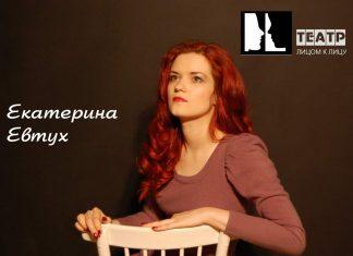 Екатерина Евтух