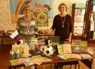Футбол в библиотеке